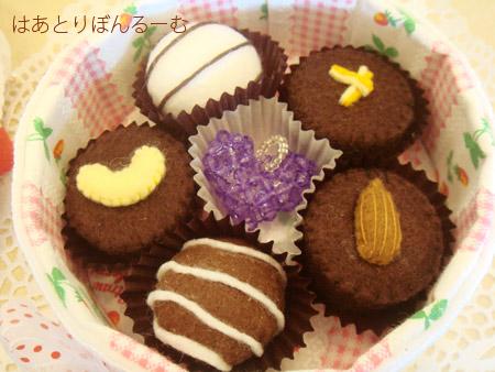 チョコだよ~♪