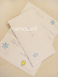 お手紙~♪