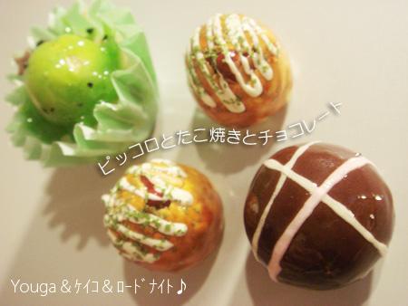 ピッコロとたこ焼きとチョコレート~☆笑