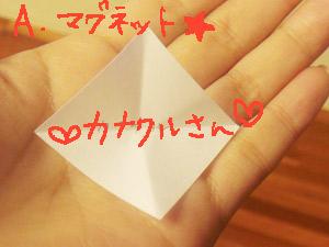 カナクルさん☆・。・+