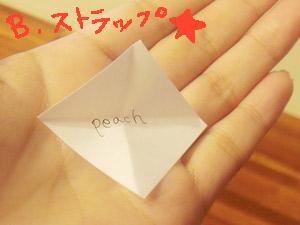 peachさん☆・。・+