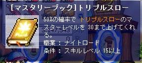 Maple0009_20090506004611.jpg