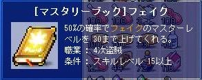 Maple0010_20090504224609.jpg