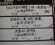前進座公演「法然と親鸞」H210616