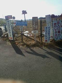 秋ヶ瀬サーキット入口