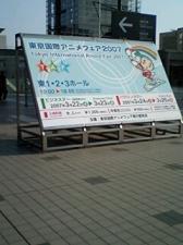 20070323003241