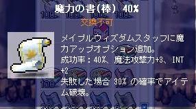 ウィズダム40%