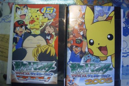 ポケモンAG 2004の15巻と2005の1巻