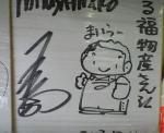石ちゃんのサイン