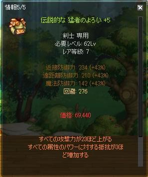 伝説猛者+5