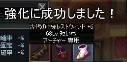 古代68弓+6