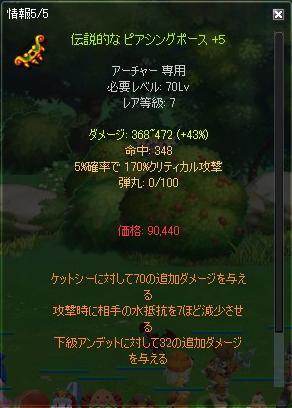 伝説70弓