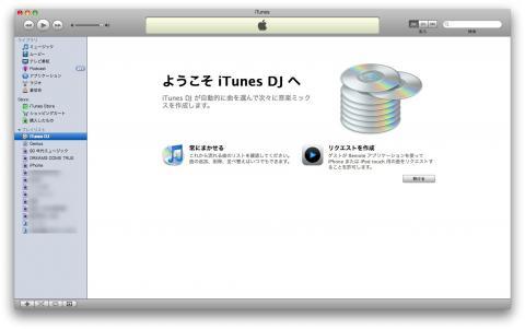iTunes DJ2