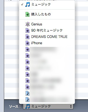iTunes DJ4