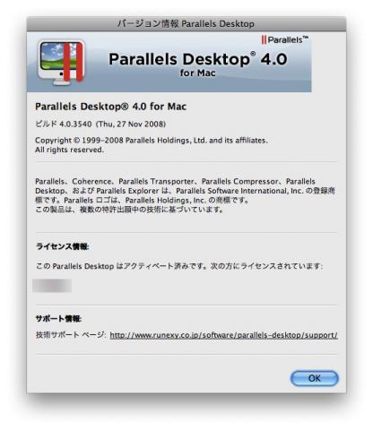 Parallels4build3540
