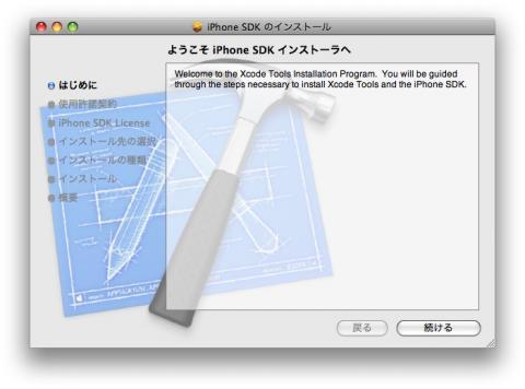 iPhonesdkdounyuu2