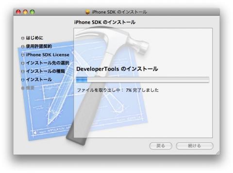 iPhonesdkdounyuu5