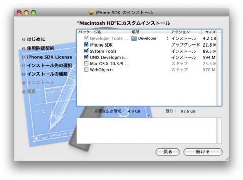 iPhonesdkdounyuu4