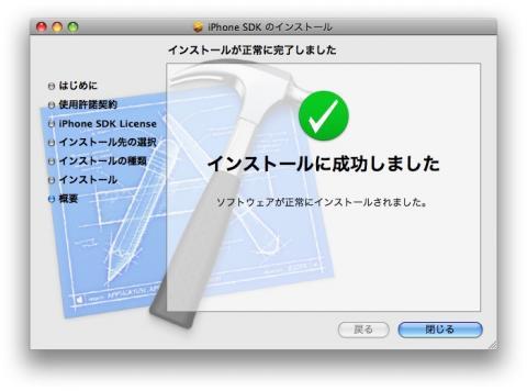 iPhonesdkdounyuu6