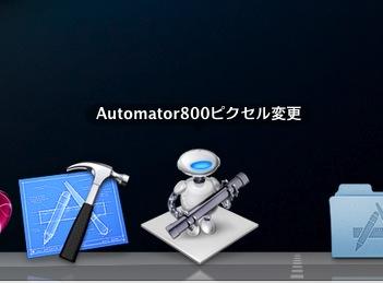 Automatorsaizuhennkou3