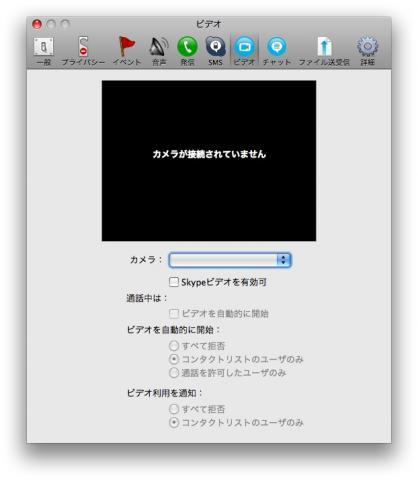 Skypesettei2