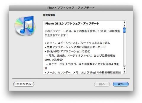 iPhoneos3update1