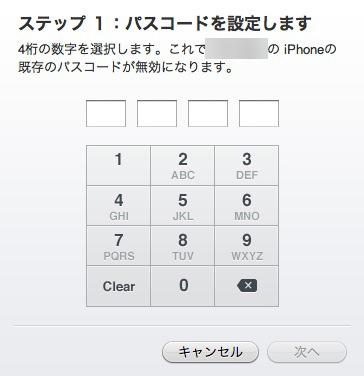 MobileMepasuwa-dosaisettei2