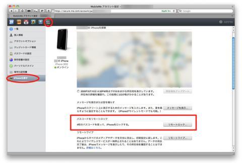MobileMepasuwa-dosaisettei1-1
