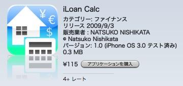 iLoancalc1