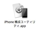 iPhonekouseiyu1
