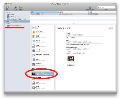 iPhonekouseiyu2