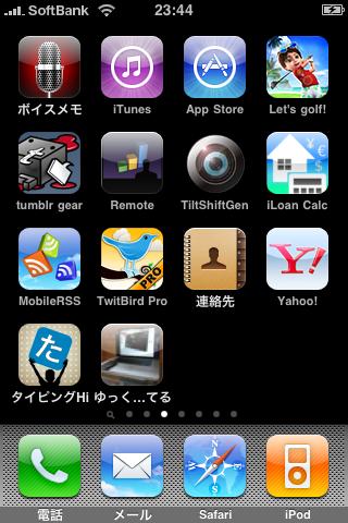 iPhonekouseiyu5