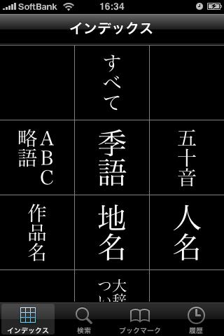 daijirinntukaihajime1