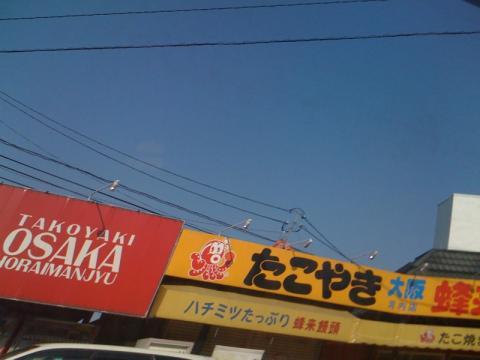 takoyakiinkumamoto