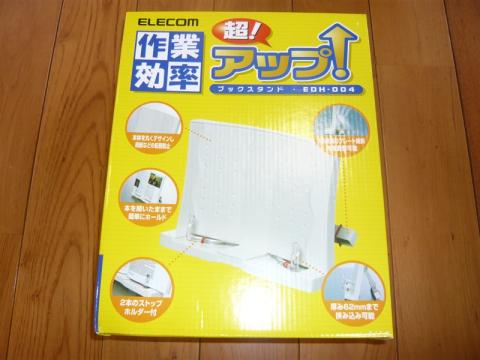 elecombookstand1