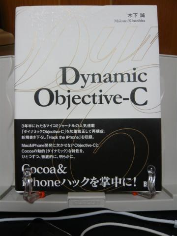 Dynamic Objective-Chonntoutyaku
