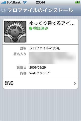 iPhonekouseiyu4