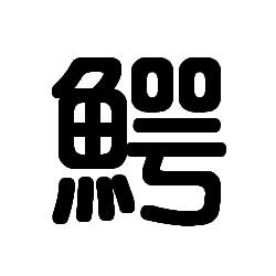漢字のお勉強その2