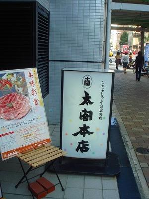 栄ランチ_DSC02272
