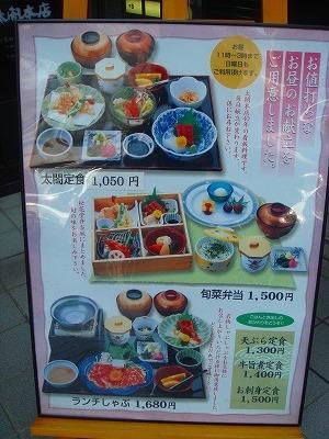 栄ランチ_DSC02273