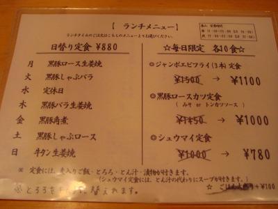 栄ランチ_DSC02325