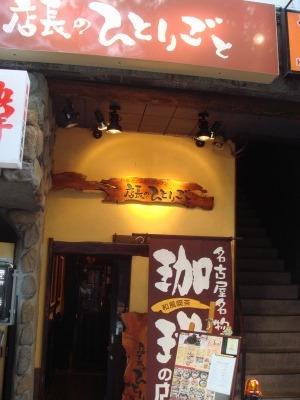 栄ランチ_DSC02454