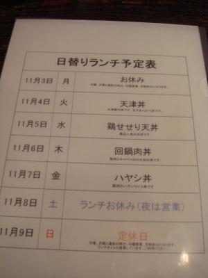 栄ランチ_DSC02447