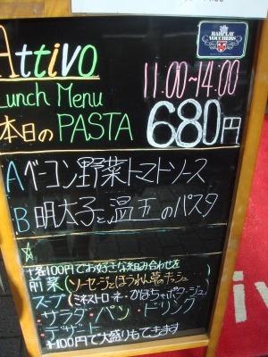 栄ランチ_DSC02455
