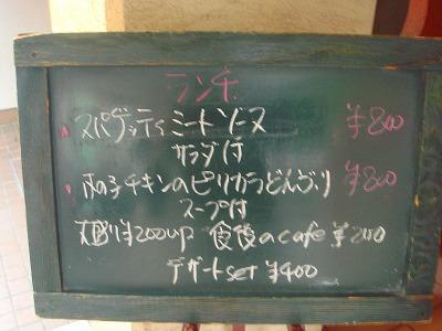 栄ランチ_DSC02298