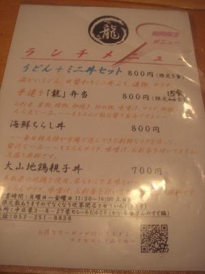 栄ランチ_DSC02465