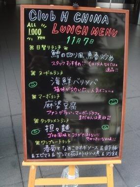 名古屋栄ランチ_DSC02475