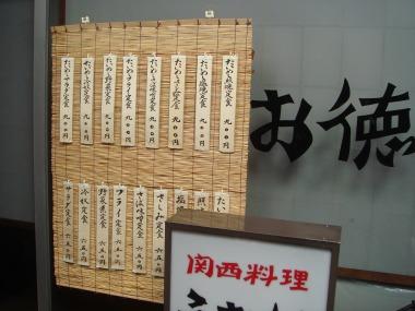 名古屋栄ランチ_DSC02494