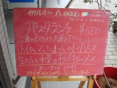 名古屋栄ランチ_DSC02506