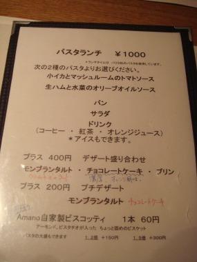名古屋栄ランチ_DSC02508